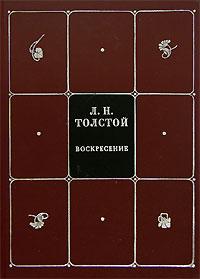 Л. Н. Толстой Л. Н. Толстой. Собрание сочинений в 8 томах. Том 6. Воскресение