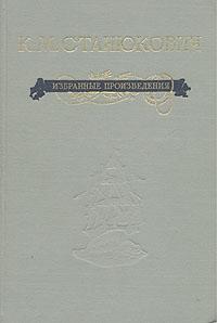 все цены на К. М. Станюкович К. М. Станюкович. Избранные произведения онлайн