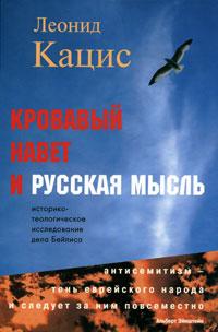 Леонид Кацис Кровавый навет и русская мысль. Историко-теологическое исследование дела Бейлиса