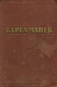 Карел Чапек Карел Чапек. Рассказы. Очерки. Пьесы цена