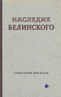 Наследие Белинского б белинский поэтическое эхо