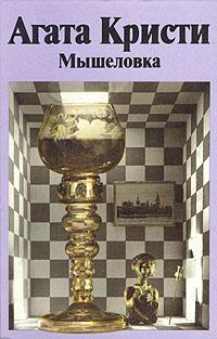 Агата Кристи Мышеловка а владимирович восточный экспресс серия загадки агаты кристи