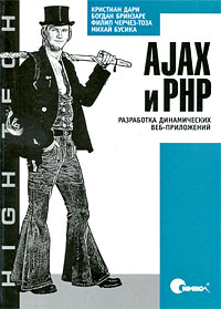 Кристиан Дари, Богдан Бринзаре, Филип Черчез-Тоза, Михай Бусика AJAX и PHP. Разработка динамических веб-приложений