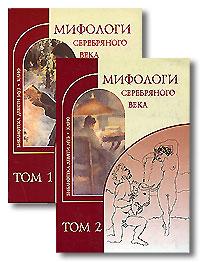 Д. Мережковский, В. Брюсов Мифологи Серебряного века (комплект из 2 книг)