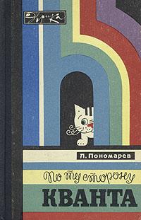 Л. Пономарев По ту сторону кванта