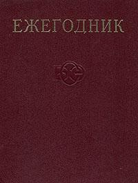 Ежегодник Большой Советской Энциклопедии. Выпуск 18 ежегодник императорских театров выпуск vi 1913 год