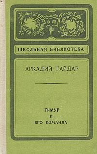цена на Аркадий Гайдар Тимур и его команда