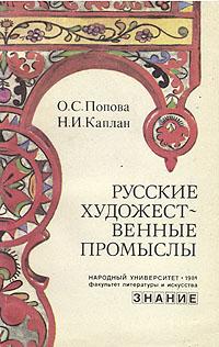О. С. Попова, Н. И. Каплан Русские художественные промыслы