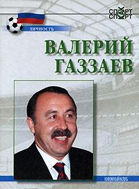 Павел Алешин Валерий Газзаев чепижный в анатолий карпов турниры и матчи 1969 1980