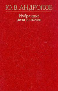 Ю. В. Андропов. Избранные речи и статьи
