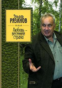 Эльдар Рязанов Любовь - весенняя страна