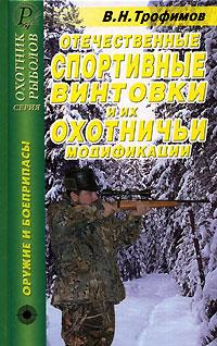 В. Н. Трофимов Отечественные спортивные винтовки и их охотничьи модификации