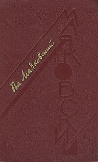 В. В. Маяковский В. В. Маяковский. Сочинения в трех томах. Том 2 цена и фото