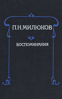 П. Н. Милюков П. Н. Милюков. Воспоминания п н милюков п н милюков воспоминания