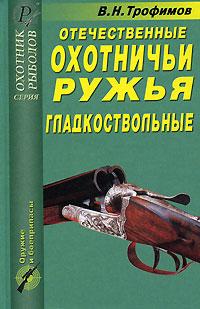 В. Н. Трофимов Отечественные охотничьи ружья. Гладкоствольные цена