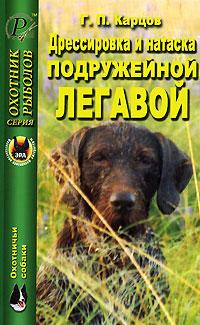 Г. П. Карцов Дрессировка и натаска подружейной легавой