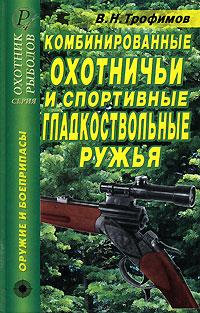 В. Н. Трофимов Комбинированные охотничьи и спортивные гладкоствольные ружья коллекционное оружие копия ружья 3