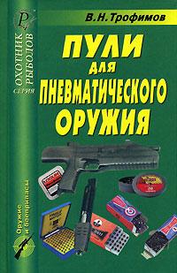 В. Н. Трофимов Пули для пневматического оружия н в овчинников вдохновитель побед русского оружия