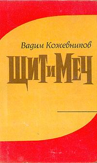 Вадим Кожевников Щит и меч