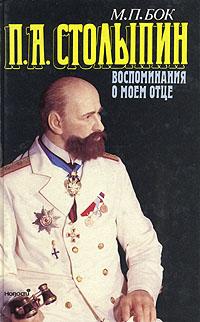 М. П. Бок П. А. Столыпин. Воспоминания о моем отце столыпин п о россии