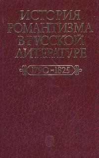 Станислав Шаталов,Александр Курилов,И. Усок История романтизма в русской литературе. 1790-1825