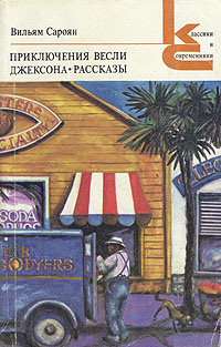 Приключения Весли Джексона. Рассказы