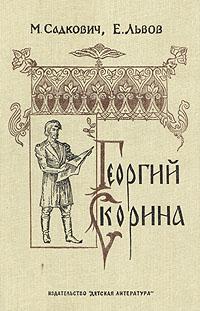 Георгий Скорина. М. Садкович, Е. Львов
