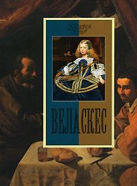М. Ю. Торопыгина Веласкес королева а торопыгина м геташвили н рубенс веласкес рембрандт гении эпохи барокко