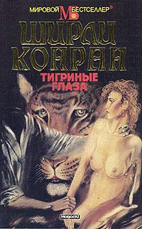 Ширли Конран Тигриные глаза цены онлайн