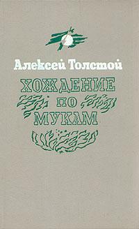 Алексей Толстой Хождение по мукам. В трех книгах. Книга 1