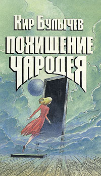 Кир Булычев Похищение чародея
