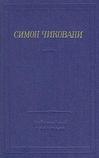 Симон Чиковани Симон Чиковани. Стихотворения и поэмы цена