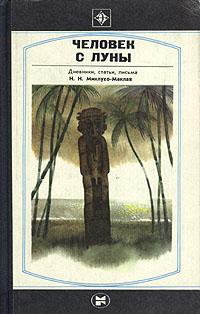 Человек с Луны В книге помещены путевые дневники...