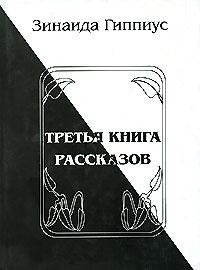 Зинаида Гиппиус Третья книга рассказов