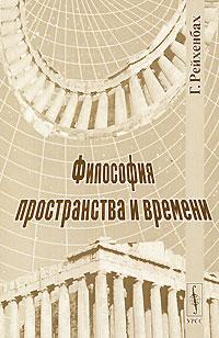 Г. Рейхенбах Философия пространства и времени цена