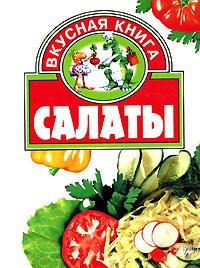 Салаты автор не указан вкуснейшие салаты овощные грибные мясные рыбные и консервированные