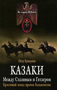 Петр Крикунов Казаки. Между Сталиным и Гитлером. Крестовый поход против большевизма