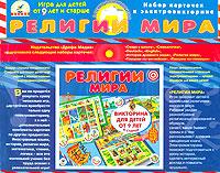 купить Дрофа-Медиа Набор карточек к электровикторине Религии мира 1058 по цене 226 рублей