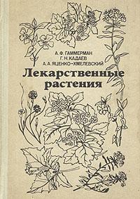 А. Ф. Гаммерман, Г. Н. Кадаев, А. А. Яценко-Хмелевский Лекарственные растения