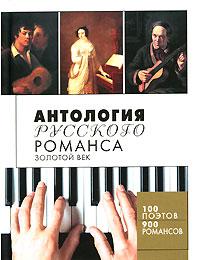 Виктор Калугин Антология русского романса. Золотой век