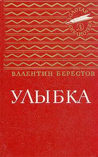 Валентин Берестов Улыбка