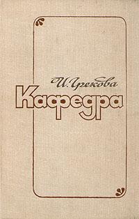 И. Грекова Кафедра к азерный три повести