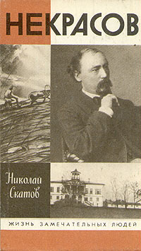 Николай Скатов Некрасов