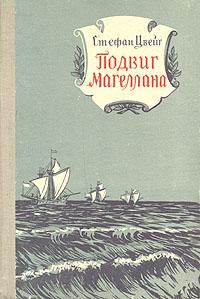 Стефан Цвейг Подвиг Магеллана