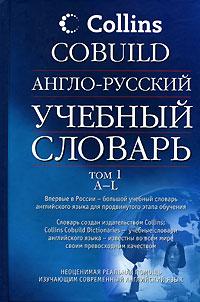 Англо-русский учебный словарь Collins COBUILD. В 2 томах. Том 1. A-L цены