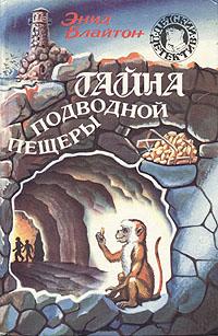 Энид Блайтон Тайна подводной пещеры