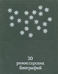 20 режиссерских биографий