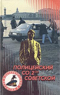Станислав Родионов,Владислав Виноградов,Валерий Ларин,Александр Кирпичников Полицейский со 2-ой Советской