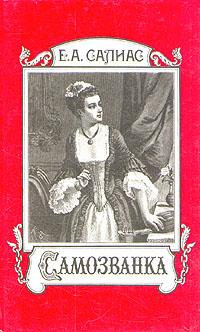 Е. А. Салиас Самозванка е и гаврилова русский рисунок xviii века