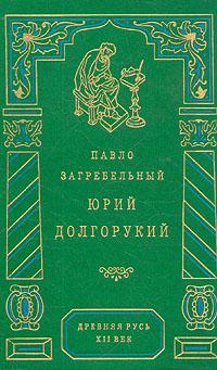 Юрий Долгорукий В романе рассказывается о борьбе...
